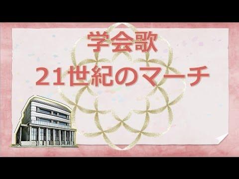 創価学会歌 「21世紀のマーチ~March Toward the 21st Century~」 [SGI]soka gakkai