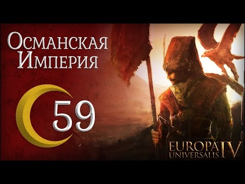 [Europa Universalis IV] Османская империя (One Faith) №59