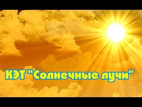 """КЭТ """"Солнечные лучи"""". 5 октября 2017 год"""