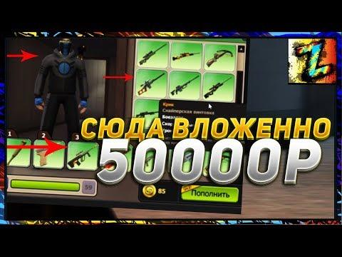Чувак задонатил 50000 рублей в Контра Сити, все считают читером, кикают, бомбит