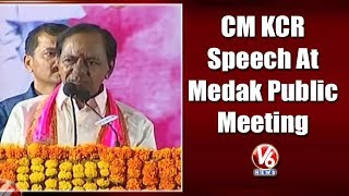 CM KCR Speech At Medak Public Meeting | Telangana Assembly Elections