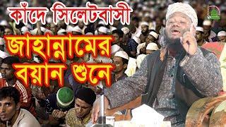 Bangla Waz Sabbir Ahmed Usmani