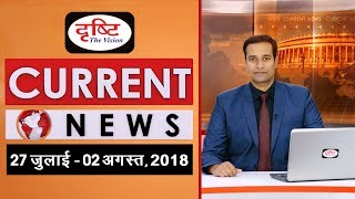 Current News Bulletin for IAS/PCS - (27th July - 02nd Aug 2018)