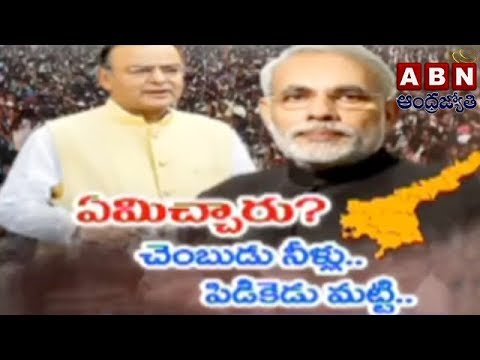 AP TDP Leaders Counter To BJP Over AP Special Status Funds | ABN Telugu