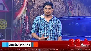 Auto Vision | Sirasa TV | 06th March 2021