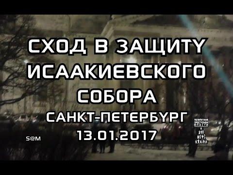 ПК - Сход в Защиту Исаакиевского Собора - Санкт-Петербург - 13.01.2017 - S-720-HD - mp4