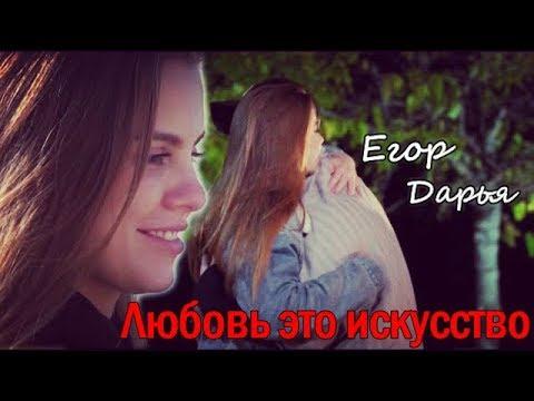 ►Дарья Клюкина &  Егор Крид ღ  Любовь-это искусство ღ   Холостяк 6