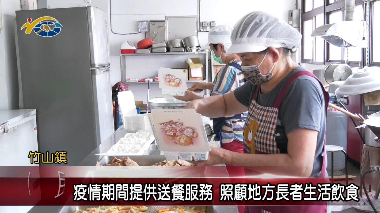 20210701 民議新聞 疫情期間提供送餐服務 照顧地方長者生活飲食