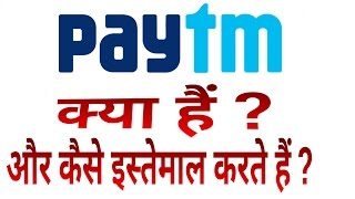 what is paytm ? and how to use ? Paytm kya hai ? Or kaise istemal kare