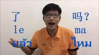 Thinkttt Clip ร้องเพลงกิจวัตรประจำวันภาษาจีน