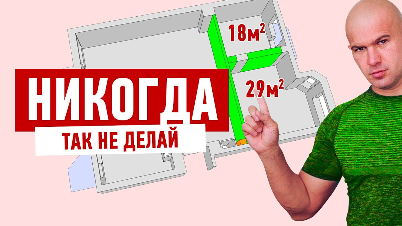 Как сделать перепланировку квартиры? Мастер-класс Алексея Земскова