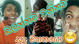Raveen Tharuka Tik Tok avith