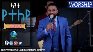 PRESENCE TV CHANNEL - Live Worship Prophet Surafel Demisse - AmlekoTube.com