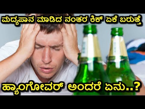 What happens when you drink alcohol || why alcohol causes hangover in Kannada