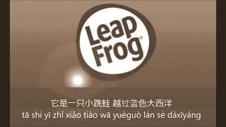 Little Jumping Frog  Leap frog 小跳蛙   青蛙乐队 with Pinyin Lyrics