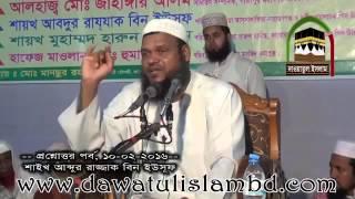 বিতর সালাতে দোয়া কুনুত পড়ার সঠিক নিওম কি Sheik Abdur Rajjak Bin Yousof