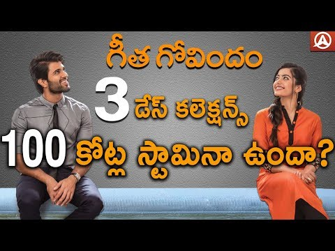Geetha Govindam Movie 3 Days Collection | Vijay Devarakonda | Rashmika Mandanna || Namaste Telugu
