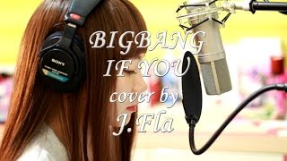BIGBANG - IF YOU ( lonely version cover by J.Fla )