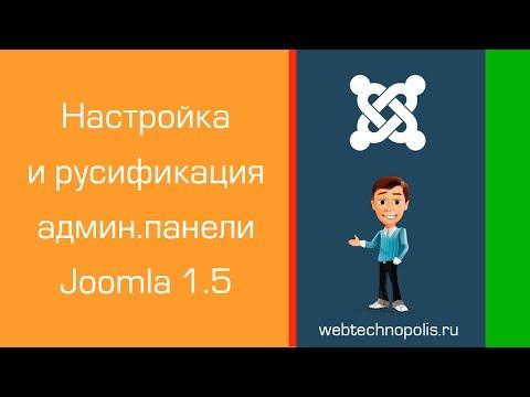 3. Как русифицировать и настроить админку Joomla