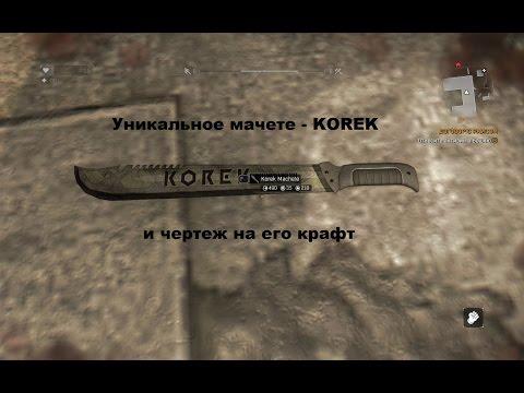 Уникальное оружие мачете Korek и чертеж на его крафт в Dying light