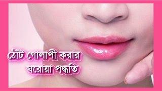 Download ঠোঁট গোলাপী করার ঘরোয়া পদ্ধতি !! health tips in bangla 2017 3Gp Mp4