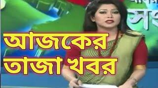 ATN BANGLA News Today 20 December 2017 Bangla Latest News Update Today Breaking News
