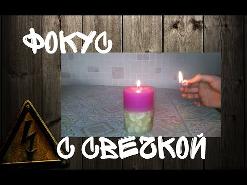 Самый крутой фокус со свечкой The coolest trick with a candle