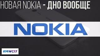 Новая Nokia - ДНО ВООБЩЕ - MWC 2017