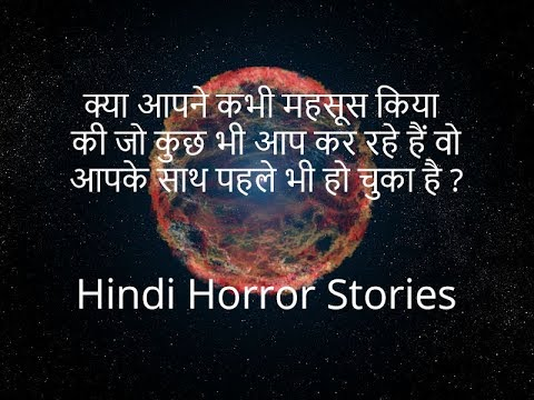 Mystery Stories in Hindi Glitch in The Matrix Hindi Horror Stories