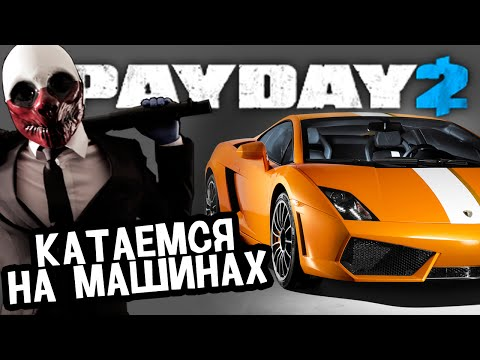 PAYDAY 2 - УГОН И ЕЗДА АВТОМОБИЛЕЙ - The Car Shop Heist - Машины в PAYDAY