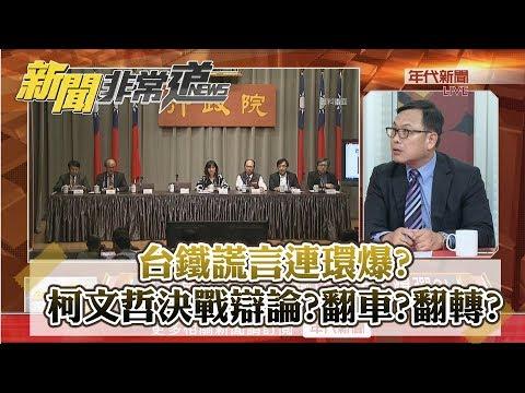 台灣-新聞非常道-20181026 台鐵謊言多?柯P火力強?選戰勝負難料?