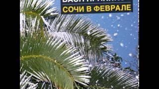 Вася Пряников - Сочи в Феврале