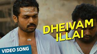 Dheivam Illai Official Video Song   Naan Mahaan Alla   Karthi   Kajal Aggarwal   Yuvan Shankar Raja