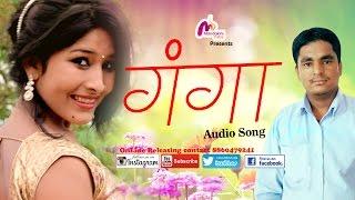Ganga ft. Harish Singh Dasila Latest Uttarakhandi Song 2016 I mANDAKINI FILMS