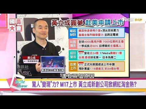 台灣-國民大會-20180521 直播淘金熱! 黃立成從賠500萬到拚美國上市! 網紅經濟金好賺!?