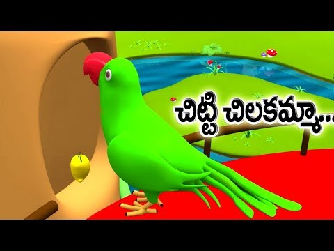 Pedda Bala Siksha Hd | Chitti Chilakamma Hd | Popular Telugu Rhymes Hd | video