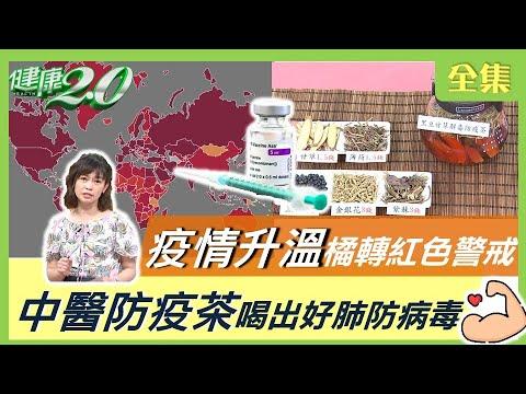 台灣-健康2.0-20210509 疫情升溫橘轉紅色警戒 健肺防疫增強免疫力
