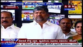 T TDP Chief L Ramana Speaking to Media over Telangana Polls Result