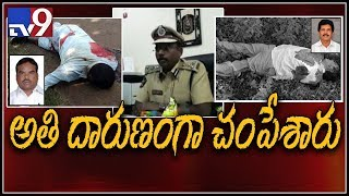 Vizag DIG Srikanth on MLA Kidari Sarveswara Rao death