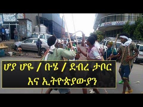 Ethiopians and the celebration of Hoya Hoye