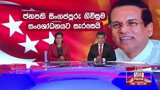 Ada Derana Late Night News Bulletin 10.00 pm - 2019.01.25