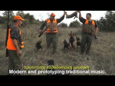 Hare Hunting. GREEK PATHFINDER No2. The Evolution.