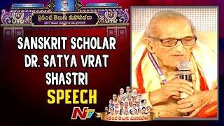 Sanskrit Scholar Dr. Satya Vrat Shastri Speech @ Prapancha Telugu Mahasabhalu 2017 || Day-3