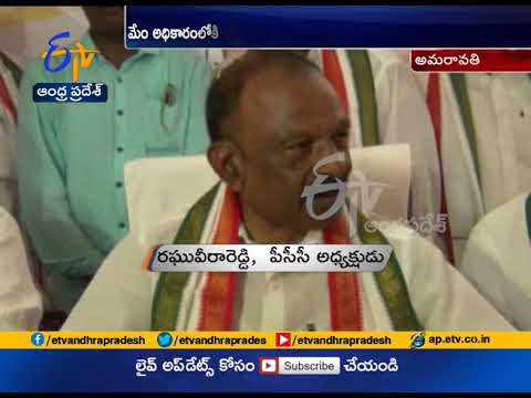 Raghuveera Reddy inaugurate Congress new office at Pedakurapadu