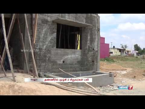 Summer vacation turns tragic for two kids in Vellore | Tamil Nadu | News7 Tamil