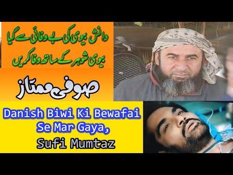 Sufi Mumtaz Ka Danish Ki Maut Pr Tajzia Aur Khawatain Se Jang Bandi Ka Elalan Kr Diya Hai
