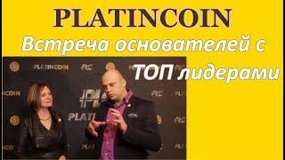 #PlatinCoin Встреча основателей с Топ лидерами компании