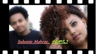 Eritrean Love Song by Solomie Mahray
