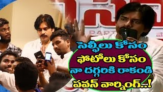 Pawan Kalyan Warns His Fans Not To come For Selfies and Photos | Pawan Kalyan Talk About His Fans