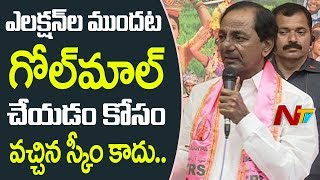 CM KCR Explains How Kalyana Lakshmi Scheme Implemented | TRS Bhavan | Danam Nagender in TRS | NTV